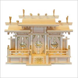 神棚 屋根違い三社 小 金金具画像